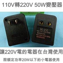 5Cgo【批發】含稅開發票110V轉220V 50W 變壓器電壓轉換器小功率電器大陸淘寶220V電在台灣使用 轉接插頭