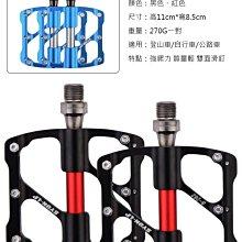 升級輕量化 262 三培林踏版鋁合金踏板 CNC 公路車踏板 公路車腳踏 鋁合金踏板 鋁合金腳踏