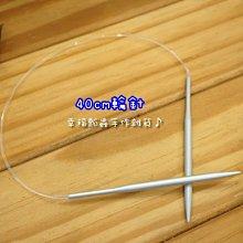 【幸福瓢蟲手作雜貨】40cm磁化鋁輪針《一套12入賣場》/環形針/12種規格可選/毛線編織工具/SKC/圍巾/毛帽/娃娃