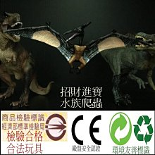 翼龍 恐龍 侏羅紀 公園 玩具 模型 仿真 動物小孩 翼手龍 另售 副櫛龍 暴龍 腕龍 雙冠龍 棘龍 迷惑龍 非PAPO