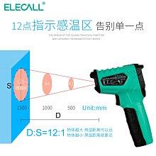 伊萊科紅外測溫儀工業紅外線溫度計電子測油溫手持式測溫槍高精度伊萊科三月未來