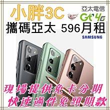 攜碼 門號NP 轉 亞太 496月租 三星 Galaxy Note 20 Ultra 5G手機 續約歡迎詢問