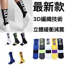 現貨?同款 基礎款加厚 吸濕排汗 機能襪 壓縮襪 籃球襪 運動襪 毛巾襪 精英襪 中筒襪 除臭襪 nike ua 長襪