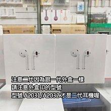 『有隻手機』 Apple AirPods 第二代 保證台灣公司貨 有附發票 A2031 A2032 (有線版)