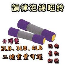 【綠色大地】台灣製 啞鈴 韻律啞鈴 泡綿啞鈴 健身啞鈴 2磅 3磅 4磅可選 有氧 皮拉提斯 瑜珈 體適能運動 重訓