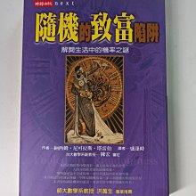 絕版二手書《隨機的致富陷阱 》時報出版 納西姆尼可拉斯塔雷伯