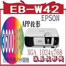 EPSON EPSON EB-W42液晶投影機