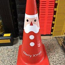 [需預訂]聖誕節 萬聖節文創款pe交通錐 [山隆行]h=70cm安全錐 三角錐 甜筒 工程錐 施工錐