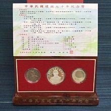中華民國建國九十年紀念套幣