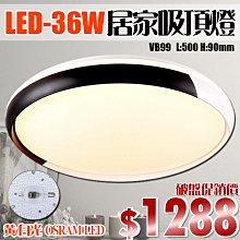§LED333§(33HVB99)LED-36W黑白拼接吸頂燈 磁吸式燈板 PC罩 全電壓 OSRAM LED