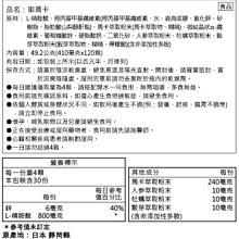 【哇寶箱】日本三得利SUNTORY御瑪卡【精胺酸+鋅】120顆  30日份