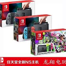 【優上3C】 任天堂Switch NX NS掌機家用游戲機 皮卡丘伊布 大亂斗主機包 現貨免運