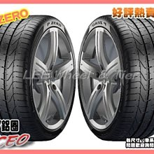 【桃園 小李輪胎】PIRELLI 倍耐力 P ZERO 235-35-20 235-45-20 頂級性能胎 全規格 特惠價 歡迎詢價