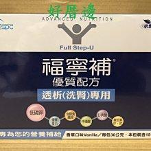 4盒下標區:福寧補Full Step-U優質配方 透析(洗腎)專用 香草口味 每包30公克/15包/盒$598四盒免運費