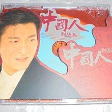 劉德華 中國人 中國地圖造型CD 伴唱版 小光碟 ANDY LAU 單曲 紙殼有黃斑 光碟良好