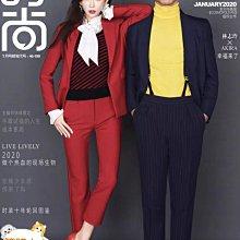 (現貨)林志玲+AKIRA封面專訪【時尚COSMO 2020年1月號】
