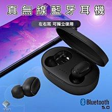 真無線藍牙耳機 A6S 藍牙5.0 藍芽耳機 無線耳機 無線 不是 Airdots 小米 紅米 交換禮物