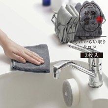 [霜兔小舖]日本代購 MARNA 21年新品 超細纖維 油垢污漬 吸水清潔布 2入組