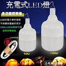 現貨30W  LED 燈泡 可充電式 停電緊急照明 智慧燈泡 露營燈 工作燈 夜市燈 地攤燈 餵奶神器 省電燈泡