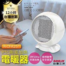 台灣三洋-迷你電暖爐【安全斷電 3秒500W加熱】電暖器 暖氣 暖器 暖爐 陶瓷電暖器 電暖氣 保暖 暖風機