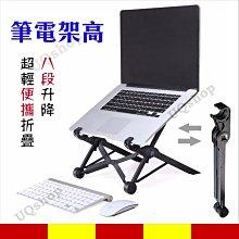 現貨 筆電架 筆電支架 NEXSTAND K2 筆電 增高架 筆電墊高 架高 折疊 可升降摺疊式 便攜筆電架 筆電散熱架