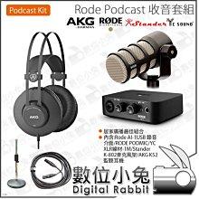 數位小兔【Rode Podcast 收音套組 zoom google meet】AKG K52 PODMIC 麥克風 A