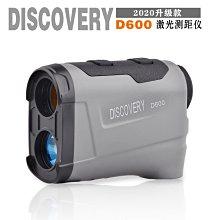 【WKT】DISCOVERY 發現者 2020升級款D600測距儀 白色/軍灰色 -DI8198