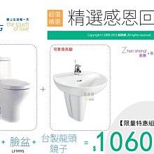 《振勝網》數量有限! 和成衛浴精選套組 單體馬桶 C4035MUT/C4034+臉盆LF999S+面盆龍頭+鏡子