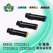 【含稅免運】XEROX CT202611/CT202612/CT202613高容量 適用 CP315dw/CM315z