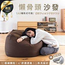 現貨!懶骨頭沙發 加購區-12色款枕套 #捕夢網