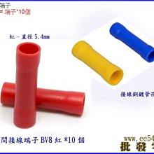 中間接線端子BV8紅*(10個).中間接頭銅管孔徑8平方串接端子電線對接頭冷壓端子連接管