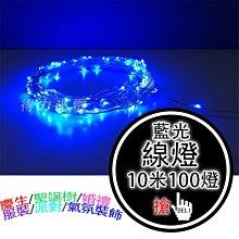 【得力光電】 LED線燈  10米100燈 LED室內線燈 LED細線燈 藍光 附變壓器