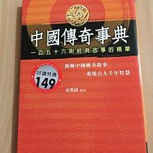 ☆kinki小舖☆~中國傳奇事典 作者:卓素絹 出版社:好讀-自有書