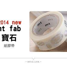【東京正宗】日本 mt masking tape 紙膠帶 mt fab 系列 箔押し 寶石 特價6折