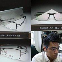 【信義計劃】岡崎健司 眼鏡 日本 無螺絲無焊接點 一體成形 金屬細方框 超越詩樂 Silhouette Markus T
