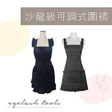 A211-A215 沙龍級可調式圍裙四款