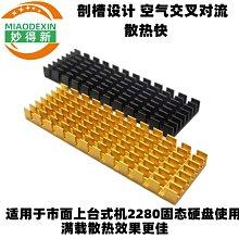 『鑫盛五金』高品質 NVME NGFF 2280 固態硬盤SSDm2散熱器  M2散熱片廠家