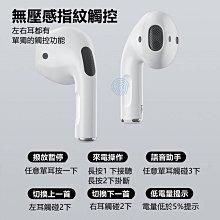 現貨附發票 原廠品質 mini Pro4 藍芽5.1晶片 無線藍芽耳機 藍芽耳機 iPhone耳機 開蓋彈窗 蘋果 三星
