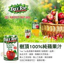 TREE TOP樹頂100%蘋果汁320ml 果汁 飲料[TW628722]健康本味