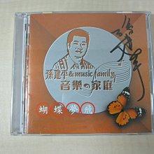 電台專用宣傳版/孫建平親筆簽名/孫建平& music family音樂の家庭-蝴蝶夢飛/大信唱片1998年