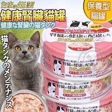 【🐱🐶培菓寵物48H出貨🐰🐹】日本三洋》食的傳說腎臟保健貓罐70g*24罐 特價1294元(自取不打折)