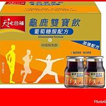 附發票- 桂格 天地合補 龜鹿雙寶-葡萄糖胺飲 柑橘配方68ml-30瓶禮盒裝,30瓶1500元。