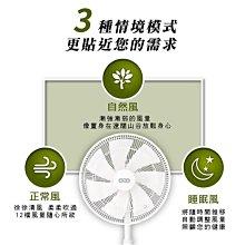 強強滾-CASO 14吋智能變頻DC風扇 電風扇 7片靜音遙控省電立扇
