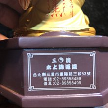 『華山堂』朱峰靖 降魔大師 招財 師公仔 招財符 /真人發音/財柛咒/招財大師