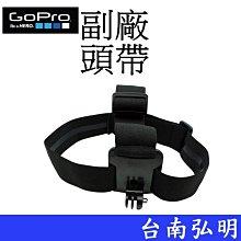 台南弘明 副廠 GoPro HERO 4 5 6 7 8 9 SJ7 小蟻 頭帶 頭戴 頭燈式束帶 固定帶