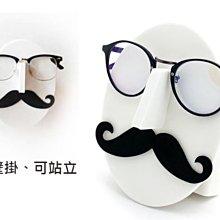 眼鏡收納 眼鏡展示架 ( 創意眼鏡架)  搞笑表情 眼鏡架 臉譜 鬍子 夢露 搞笑禮物 恐龍先生賣好貨