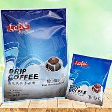 【買二送一】樂發® 濾掛咖啡藍山風味10g*7入