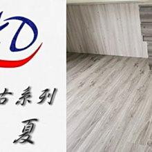 《鴻達木地板》RS仿古系列-慕夏