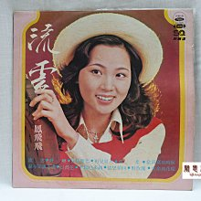 【聞思雅築】【黑膠唱片LP】【00035】鳳飛飛---流雲、呼喚、深情難忘