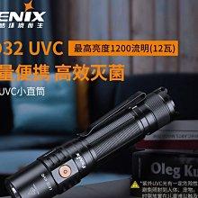 【期間限定-特價】Fenix LD32 UVC (附原廠電池) 1200流明 紫外線消毒便攜強光EDC手電筒